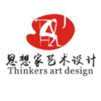 重庆思想家艺术设计