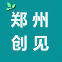 郑州创见电子商务有限公司