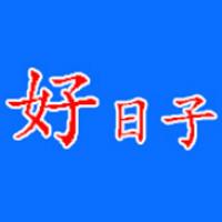 徐州好日子管道疏通工程有限公司