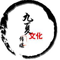 九夏文化传媒