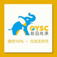 前沿尚承-QYSC