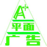 A+平面广告