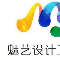 广州魅艺设计工作室