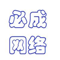 必成网站开发旗舰店