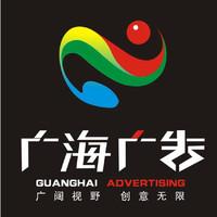 广海广告设计