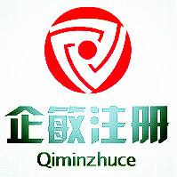 上海企敏注册登记馆