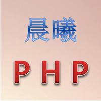 晨曦PHP