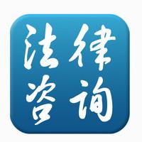 晋城法律服务