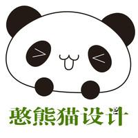 憨熊猫设计