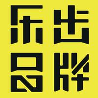 乐齿品牌设计(中国)旗舰店