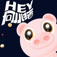 Hey_何小猪