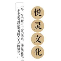 悦灵文化工作室