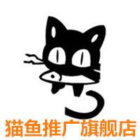 猫鱼推广旗舰店