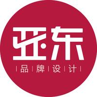 亚东品牌设计
