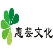上海惠芸文化