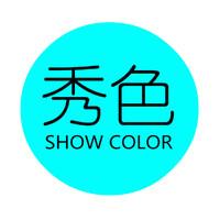 深圳秀色工作室