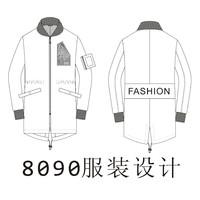 8090服装设计