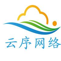 北京云序网络