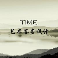 TIME艺术签名设计
