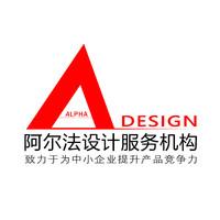 阿尔法设计服务