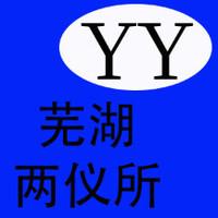 芜湖机械制图