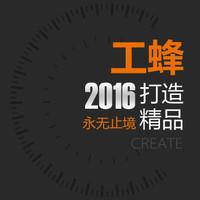 重庆工蜂网络科技