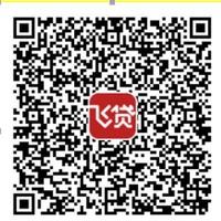 飞贷手机APP推广