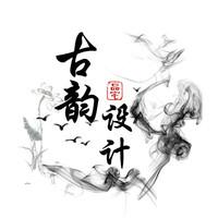 上海古韵设计