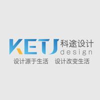 广州市科途工业产品设计