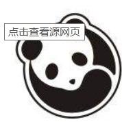 熊猫产品设计