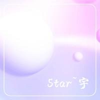 星尘平面设计