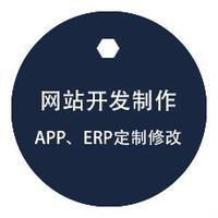 网站制作-app开发