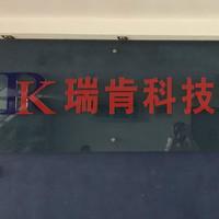 CQRK_重庆瑞肯