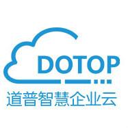 DOTOP道普智慧企业云平台