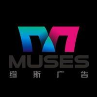 缪斯文化Muses
