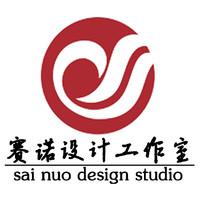 赛诺设计工作室