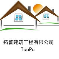 拓普建筑工程有限公司