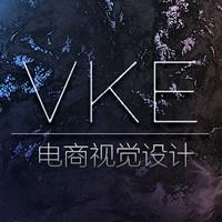 VKE电商视觉设计