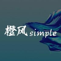 橙风simple-创意设计