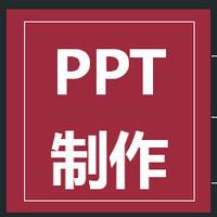 PPT制作设计美化代做