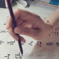 执笔之手文字工作室