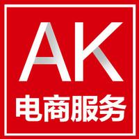 AK电商服务