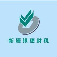 新疆银穗财税