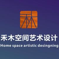 禾木空间艺术设计