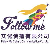 Follow_Me文化传播有限公司