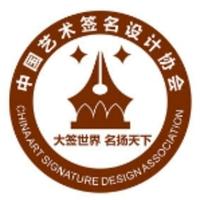 中国签名设计