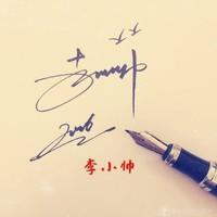胡叔签名设计