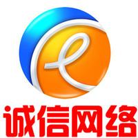 诚信网络网站域名服务
