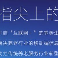 孝亲中国养老服务平台