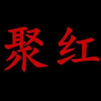 聚红网络旗舰店